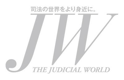 法曹関係雑誌
